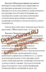 ВГАУ им Петра i Курсовой проект по направлению Бухгалтерский учет  vgau buhgalterskij uchet