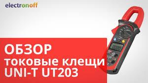 <b>Токовые клещи UNI-T</b> UT203. Обзор - YouTube