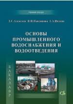 Основы промышленного водоснабжения и водоотведения ...