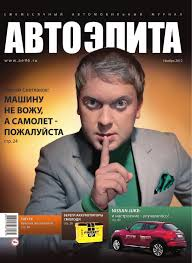 """АВТОЭЛИТА"" №11 (25) Ноябрь, 2012 by Alexander Darmin - issuu"