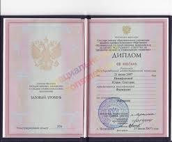 Юлия Фармацевт ekaterinburg Диплом