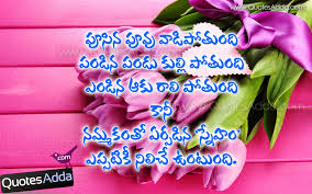 Beautiful Friendship Quotes Telugu