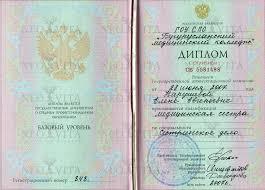 Нарушева Елена Евгеньевна Дипломы и сертификация