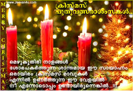 christmas quotes for cards in malayalam