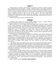 Контрольная работа по трудовому праву в области юриспруденции  Контрольная работа по гражданскому праву потребительский кредит аренда контрольная по гражданскому праву и процессу