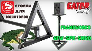 <b>Стойки</b> для <b>мониторов</b> GATOR FRAMEWORKS GFW-SPK-SM50 ...