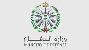 وزارة الدفاع تعلن توفر وظائف بجميع مناطق المملكة للجنسين - صحيفة صدى  الالكترونية