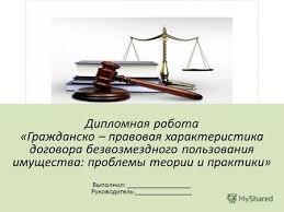 Презентации на тему договоры Скачать бесплатно и без регистрации  Дипломная работа Гражданско правовая характеристика договора безвозмездного пользования имущества проблемы теории и практики