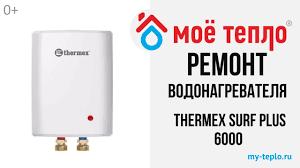 Разбор <b>Thermex Surf</b> Plus <b>6000</b>: разрыв нагревательного ...