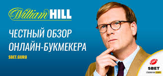 William hill ставки на теннис