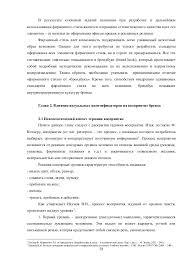 Диплом Буяновой Юлии направление Менеджмент  28