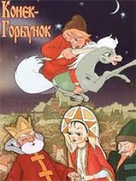«<b>Конек</b>-<b>Горбунок</b>» (1975) — смотреть мультфильм бесплатно ...