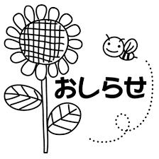 おしらせひまわり 学校で使えるイラスト 学びの場com