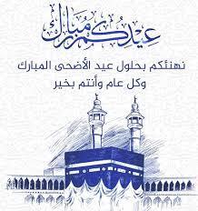 عيد اضحى مبارك | Explore Tumblr Posts and Blogs