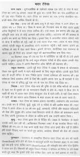 hindi essay on mother teresa mother teresa essay in hindi gxart mother teresa hindi essay plea my ip meessay for mother teresa in flanders fields essayessay on