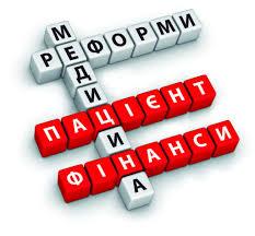 Картинки по запросу децентралізація медицини