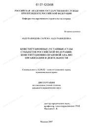 Диссертация на тему Конституционные уставные суды субъектов  Диссертация и автореферат на тему Конституционные уставные суды субъектов Российской Федерации конституционно