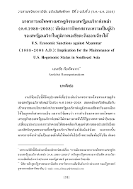 PDF) มาตรการลงโทษทางเศรษฐกิจของสหรัฐอเมริกาต่อพม่า (ค.ศ. 1988–2008):  นัยต่อการรักษาสถานะความเป็นผู้นำของสหรัฐอเมริกาในภูมิภาคเอเชียตะวันออกเฉียงใต้  [U.S. Economic Sanctions towards Myanmar (1988–2008): Implication for the  Maintenance of U.S. Hegemonic ...