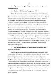 Гельгор А Л Попов Е А Технология lte мобильной передачи данных  Дипломная работа Разработка функциональных спецификаций центра обслуживания вызовов для применения в сети оператора мобильной связи