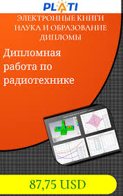Дипломная работа по радиотехнике Электронные книги Наука и  Дипломная работа по радиотехнике Электронные книги Наука и образование Дипломы
