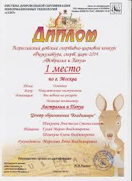 Наши достижения архив дипломов Центр образования Владимира  011 0