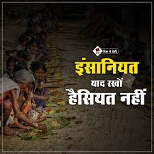 सवचर Humanity Dilsedeshi Thought Quotes Dil Se Deshi