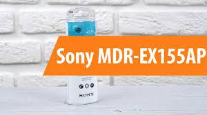 Распаковка <b>Sony MDR</b>-<b>EX155AP</b> / Unboxing <b>Sony MDR</b>-<b>EX155AP</b>