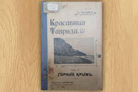 Открыт доступ к Электронной библиотеке диссертаций РГБ ГБУК РК  Красавица Таврида