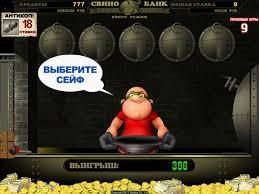 Игровой автомат свиньи копилка без регистрации