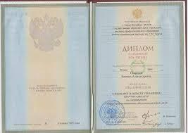 Лицензии и сертификаты на право осуществления деятельности ЭПЦ  Диплом о высшем медицинском образовании