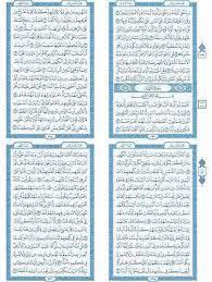 قراءة سورة الكهف فأنها نور بين... - وردك اليومي قرآن كريم