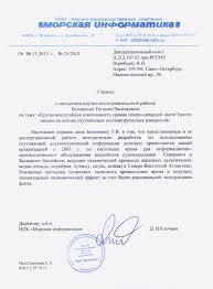 РГГМУ Диссертационные советы защита диссертации Справка о внедрении2 jpg