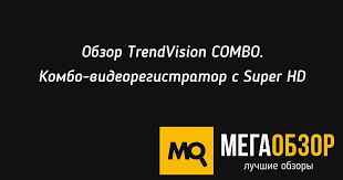 Обзор <b>TrendVision COMBO</b>. Комбо-<b>видеорегистратор</b> с Super HD ...