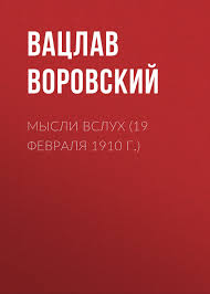 <b>Вацлав Воровский</b> книга <b>Мысли вслух</b> (19 февраля 1910 г ...