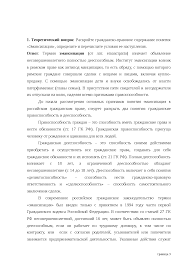 Контрольная работа по гражданскому праву общая часть РФ реферат  Это только предварительный просмотр