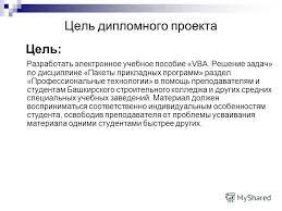 Презентация на тему Разработка электронного учебного пособия  2 Цель дипломного