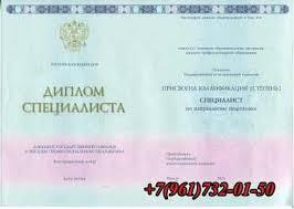 Купить диплом о высшем образовании в Архангельске ru Диплом о высшем образовании нового образца