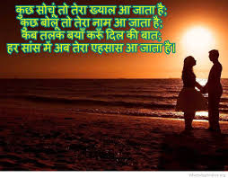 Shaiary Hindi Love Whatsapp Status Images Quotes And Wallpapers