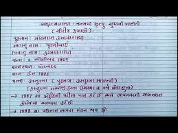 mahatma gandhi all important points for exam gujarati mahatma gandhi all important points for exam gujarati