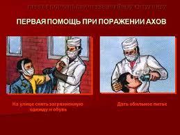 Реферат на тему отравления лекарствами Также рекомендуется дать пострадавшему солевое слабительное 1 чайная ложка горькой соли или же реферат на тему отравления лекарствами сульфата магния либо