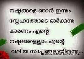 Image of: Captions Famous Malayalam Quotes About Life Wwwpixsharkcom Boy Girl Friendship Quotes Dbpo Pictures Of Famous Malayalam Quotes About Life rockcafe