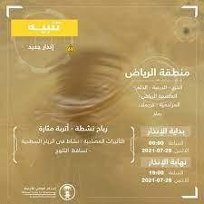 الطقس في الرياض (@Riyadh5t)
