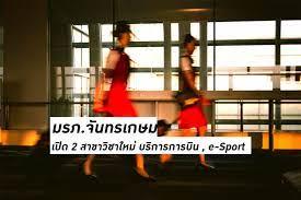 มรภ.จันทรเกษม เปิด 2 สาขาวิชาใหม่ การบริการการบิน และ E–Sport