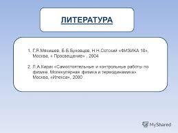 Презентация на тему ИЗОПРОЦЕССЫ В ГАЗАХ решение графических  11 ЛИТЕРАТУРА 1