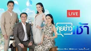 LIVE!! รายการ #คุยข่าวเช้าช่อง8 วันที่ 3 กันยายน 2563 (ช่วงที่2) - YouTube