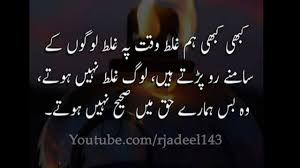 Best Urdu Life Changing Quotationsquotations About Lifelife Changing Quoteadeel Hassanurdu Quote