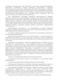 Реферат на тему Юридическая ответственность docsity Банк Рефератов Это только предварительный просмотр