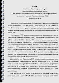 mirea кафедра ЭФУ Отзыв руководителя 1 лист 2 лист
