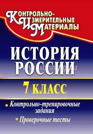 История России класс контрольно тренировочные задания История России 7 класс контрольно тренировочные задания Проверочные тесты