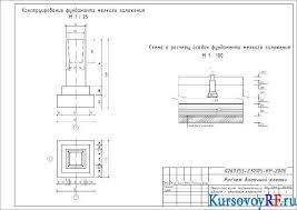 Проектирование конструктивных характеристик здания под силосный   Чертеж конструирование фундамента мелкого заложения